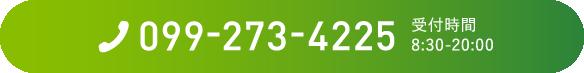 099-273-4225 受付時間 8:30 - 20:00